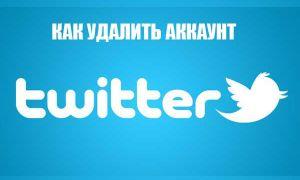 Как удалить страницу в Твиттере
