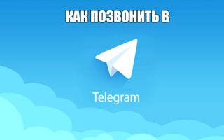 Как позвонить в Телеграмме с телефона или компьютера