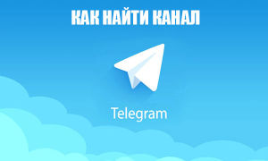 Как найти канал в Телеграмме: несколько способов