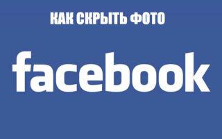 Как скрыть фотографии в фейсбук от друзей и не только