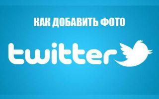 Как загрузить фотографию в Твиттер