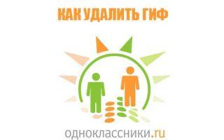Удаление гифов из Одноклассников