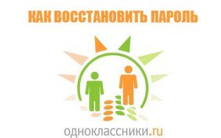 Забыл пароль в Одноклассниках: как восстановить?