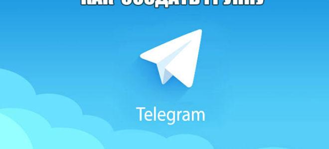 Создание группы в Телеграмме: пошаговая инструкция