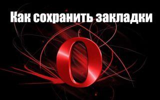 Сохранение закладок в Opera
