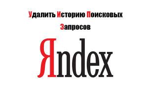 Как удалить историю поиска в Яндексе на компьютере или на телефоне