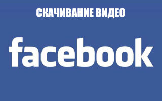 Как скачать видео с Facebook: несколько способов