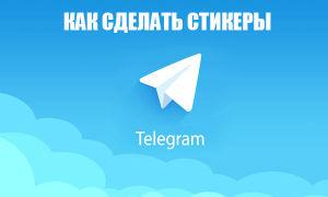 Как сделать стикеры для Телеграмма самостоятельно в редакторе