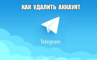 Как навсегда удалить личный профиль в Telegram