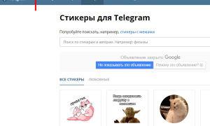 Как добавить в Telegram свои стикеры или готовые наборы