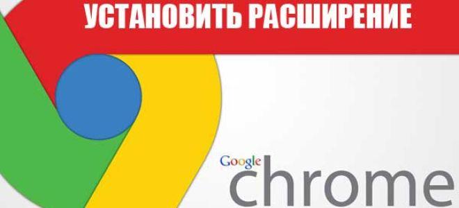 Установка расширения в Гугл Хроме