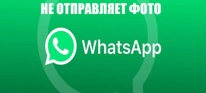 Что делать, если WhatsApp не отправляет фото