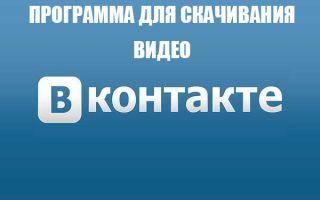 Программа для скачки видео с Вконтакте