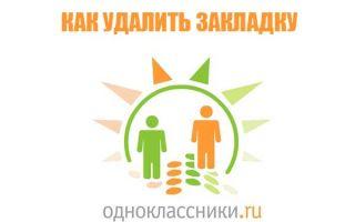 Как убрать закладки в Одноклассниках