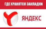 Где находятся закладки Яндекс браузера на компьютере