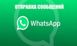 Как отправить сообщение в Whatsapp