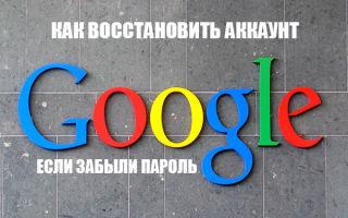 Как можно восстановить Google аккаунт если не помнишь пароль