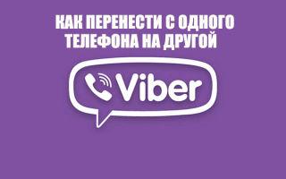 Как перенести данные Вайбера на другой телефон