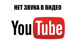 Почему в YouTube на некоторых видео нет звука
