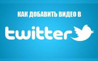 Как загрузить видео в Твиттер