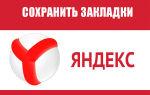 Как перенести закладки из браузера Яндекс