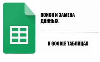 Где в Гугл таблицах поиск, и как заменять данные