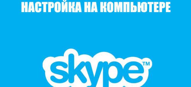Настройка скайпа на компьютере: камера, микрофон и динамики