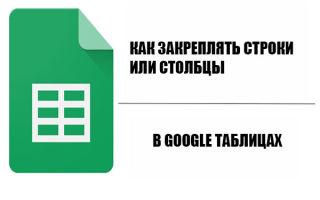 Как закрепить одну или несколько строк или столбцов в Гугл таблице