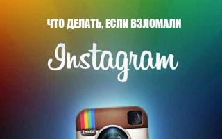 Что делать, если взломали страницу в Instagram