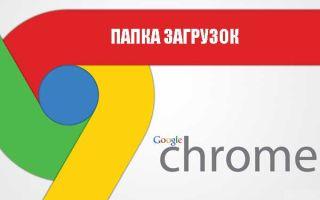 Как изменить папку загрузок в Google Chrome
