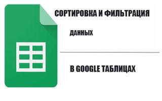 Как сортировать и фильтровать данные в Гугл Таблице