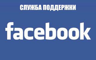 Как написать в техподдержку Фейсбук и сообщить о возникшей проблеме