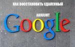 Восстановление удаленного аккаунта Google с компьютера или на телефоне