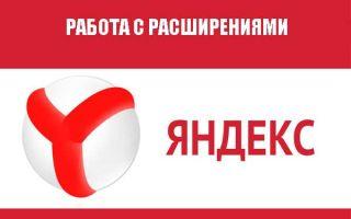Расширения для браузера Яндекс: как посмотреть, установить, отключить, удалить