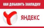 Как в браузере Яндекс добавить сайт в закладки