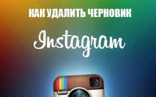 Как удалить фото из черновика в Инстаграме