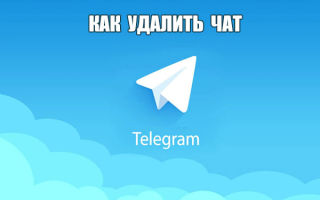 Удаление чата в Telegram у себя и у собеседника
