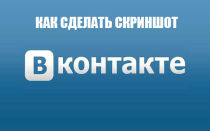 Как сделать и отправить скриншот Вконтакте на компьютере, ноутбуке, с телефона