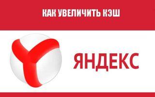 Увеличение кэша в браузере Яндекс