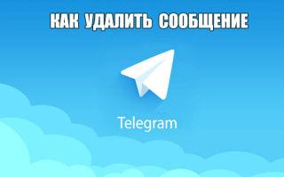Как удалить сообщение в Telegram из переписки, из группы или канала