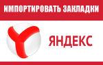 Импорт закладок в браузере Яндекс: из другого браузера, из HTML-файла