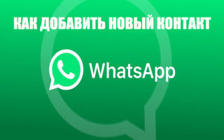 Как добавить контакт в Whatsapp по номеру на телефоне