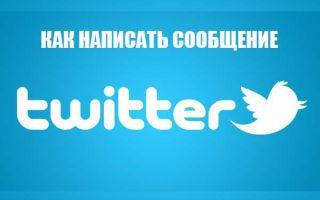 Написание личных сообщений в Твиттере