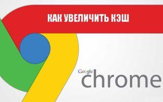 Как увеличить кэш память в браузере Гугл Хром