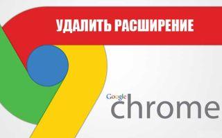 Как удалить или отключить расширения браузера в Гугл Хроме