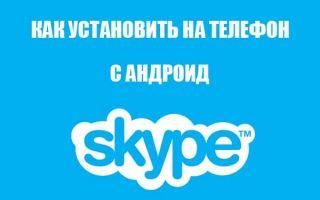 Как установить Skype на телефон  с Андроид