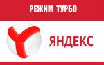 Турбо режим в Яндекс браузере: как включить или выключить