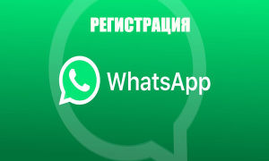Регистрация в Whatsapp: пошаговая инструкция