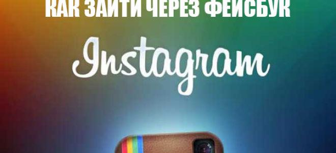 Как выполнить вход в Instagram через Facebook