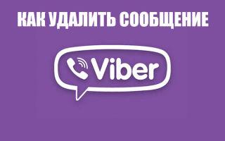 Как удалить одно или несколько сообщений в Viber